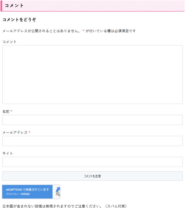 【Cocoon】コメントを送信ボタンのカスタマイズ