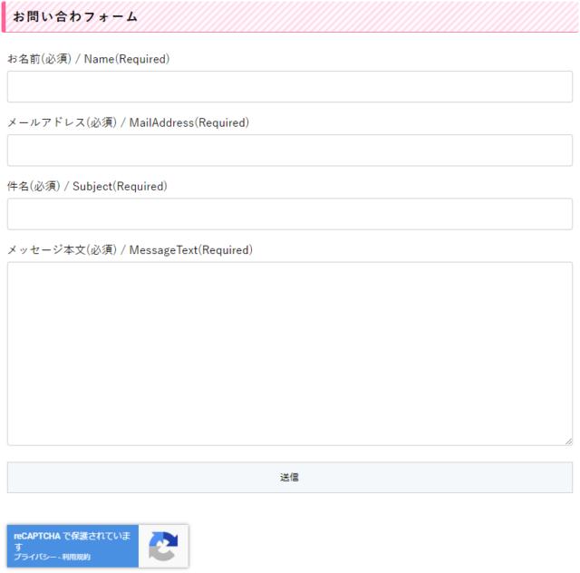 【Cocoon】お問い合わせフォームの送信ボタンのカスタマイズ