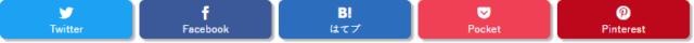 【Cocoon】SNSシェアボタンのカスタマイズ