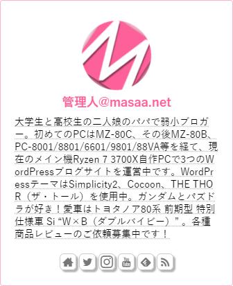 【Cocoon】ウィジェット [C] プロフィールのカスタマイズ