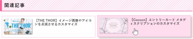 【Cocoon】ブログカード/関連記事/次前の記事をホバー時に浮かす