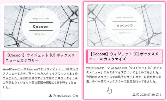 【Cocoon】記事一覧のインデックスをホバー時に浮かす