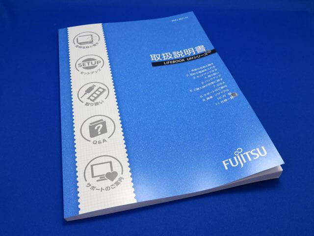 廃棄予定のノートPC FMV LIFEBOOK UH75/H FMVU75HSGを手に入れる