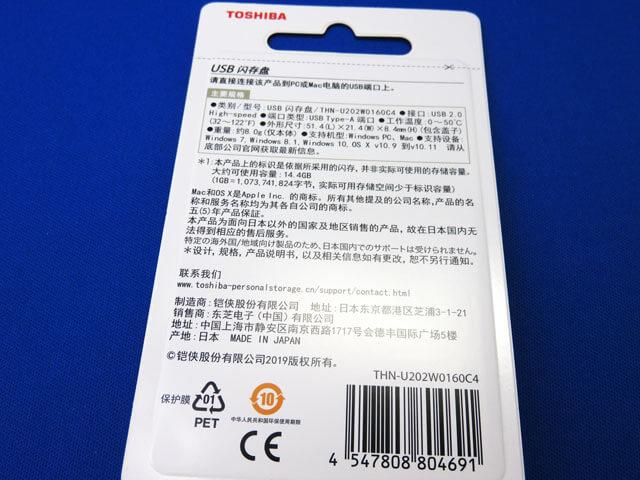 サンプル百貨店でTOSHIBA USBメモリ 16GBを購入する!