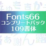 VectorでFonts66コンプリートパック/109書体を購入する!