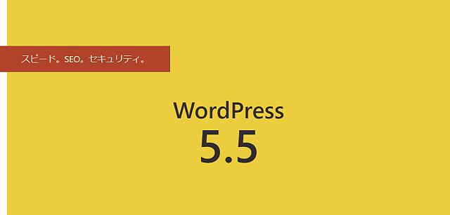 "WordPress 5.5 ""Eckstine""にアップデート実施しました!"
