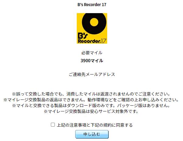 ソースネクスト・マイレージをB's Recorder 17 DL版と交換する!