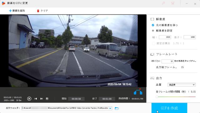 【レビュー記事】WonderFox HD Video Converter Factory Pro