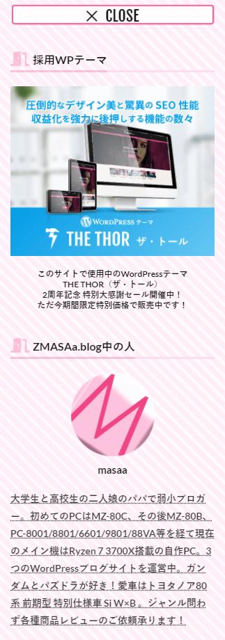 【THE THOR】背景デザインのカスタマイズ(2)