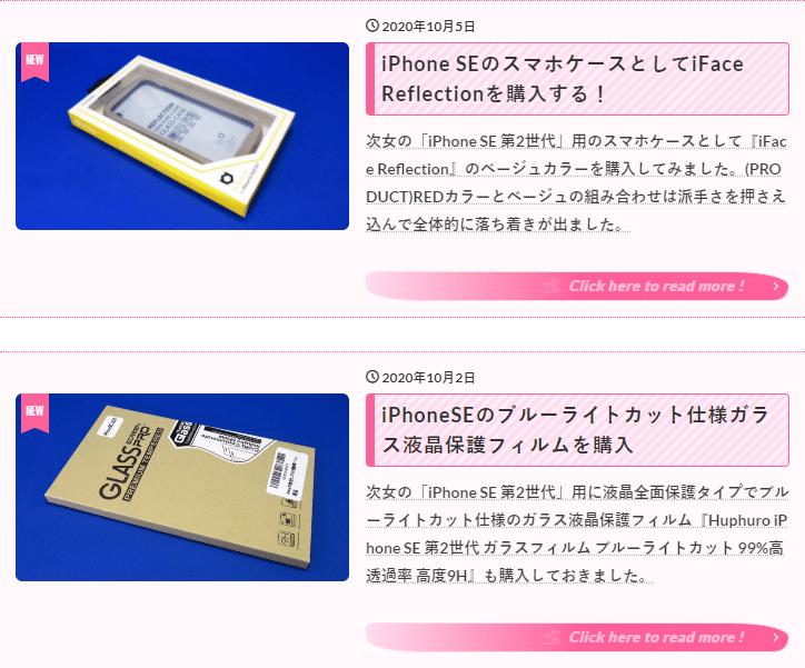 【THE THOR】エントリー記事カードのデザインカスタマイズ