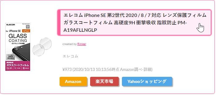 【THE THOR】商品リンク管理プラグインRinkerのカスタマイズ②