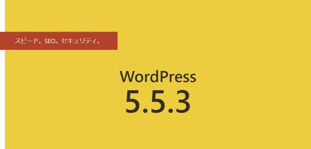 WordPress 5.5.3にアップデート完了しました!