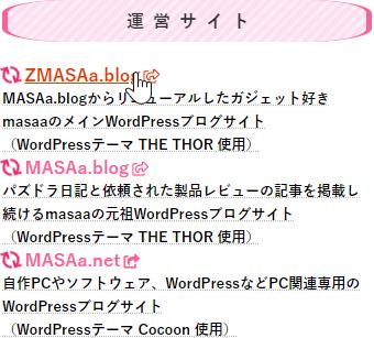【Cocoon】テキストウィジェット内リンクのホバーエフェクト化
