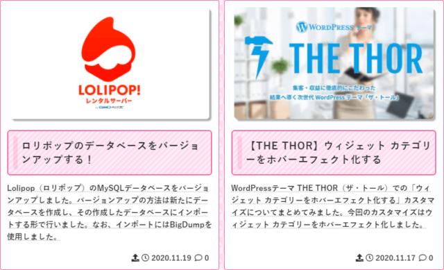 【Cocoon】インデックスのタイトルカスタマイズ4回目