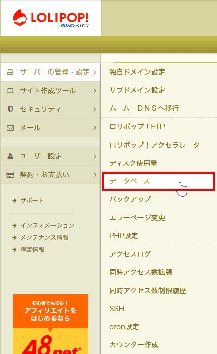 ロリポップのデータベースをバージョンアップする!