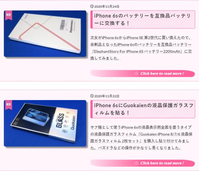 【THE THOR】エントリー記事カードのカスタマイズ3回目