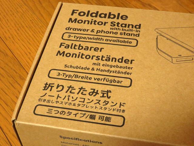 モニタースタンドを購入して収納スペースを確保する!