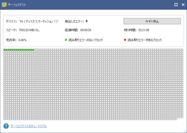 【レビュー記事】MiniTool Partition Wizard 12 無料版