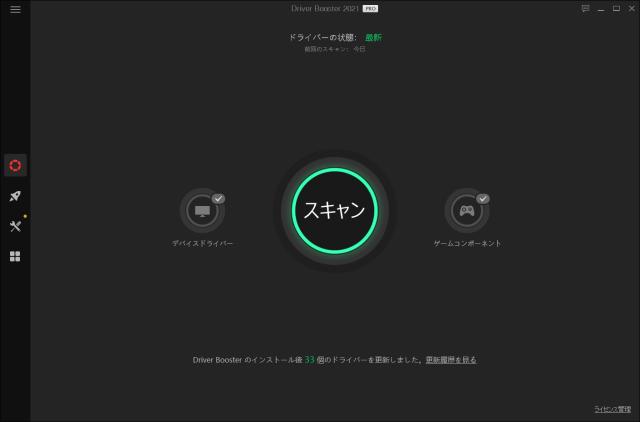 ドライバー更新ソフトウェア IObit Driver Booster 8 を購入する