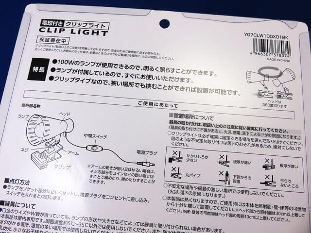 PC環境改善の一環としてYAZAWAクリップライトを設置する!