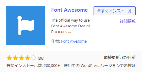 【THE THOR】最新版Font Awesome 5を使う上での登録・設定方法