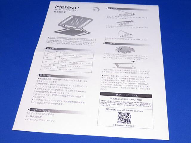 【レビュー記事】Merece ノートパソコンスタンド NS-03 シルバー