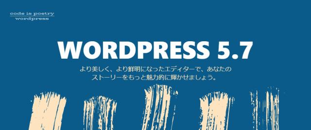 "WordPress 5.7 ""Esperanza""にアップデート実施しました!"