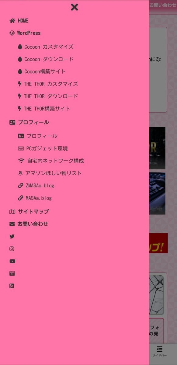 【Cocoon】メニュー/サイドバーのCLOSEボタンのカスタマイズ