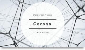 【Cocoon】画像囲み効果のシャドー(影)のカスタマイズ