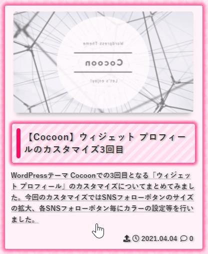 【Cocoon】インデックス(2021年4月版)のカスタマイズ