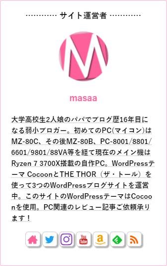 【Cocoon】ウィジェット プロフィールのカスタマイズ3回目