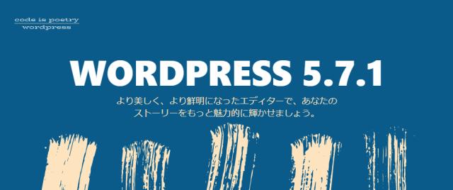 WordPress 5.7.1にアップデート完了しました!