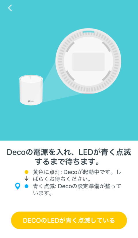 無線LANルーターをTP-link Deco X20(3パック)に買い換える!