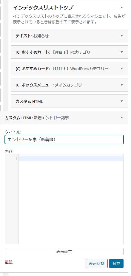 【Cocoon】メインページのインデックスリストにタイトルを付ける