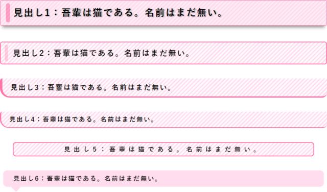 【Cocoon】見出し(h1〜h6タグ)のカスタマイズ5回目