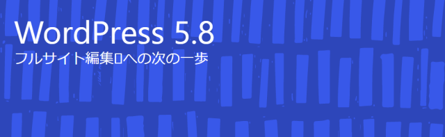 """WordPress 5.8 """"Tatum""""にアップデート実施しました!"""