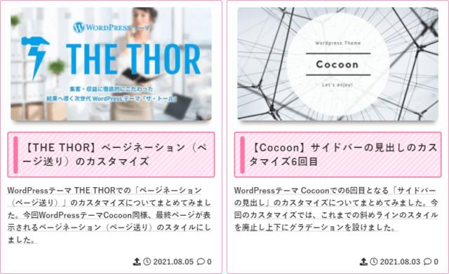 【Cocoon】記事一覧インデックスのカラーのカスタマイズ