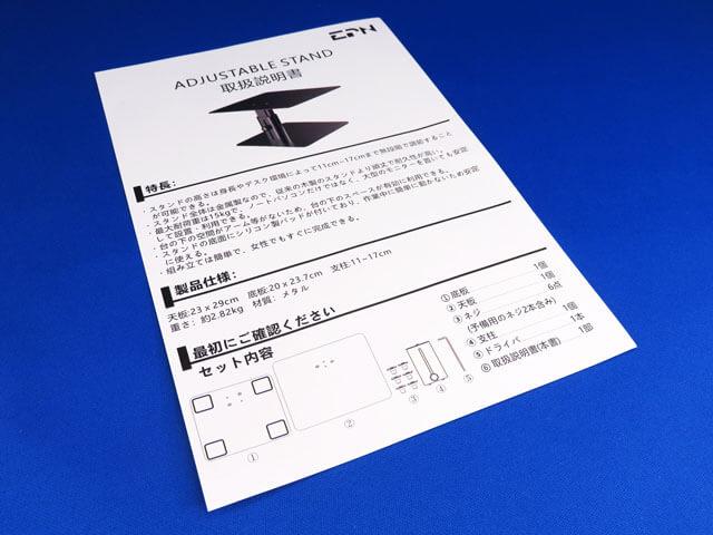 【レビュー記事】EPN PCモニタースタンド 金属製