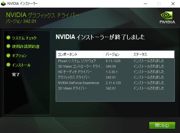 リビング@自作PCのグラボをMSI N210-MD1G/D3に換装する!