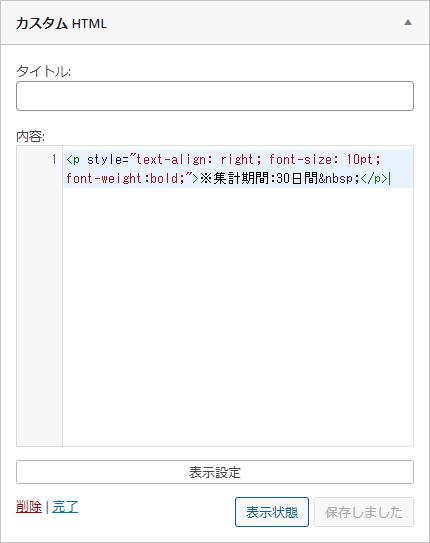 【Cocoon】ウィジェット【[C]人気記事】カスタマイズ4回目