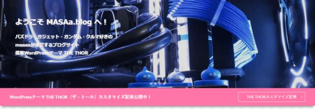 【THE THOR】メインビジュアル カルーセルスライダー対応版