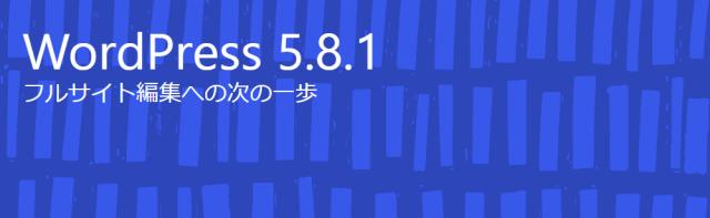 WordPress 5.8.1にアップデート完了しました!