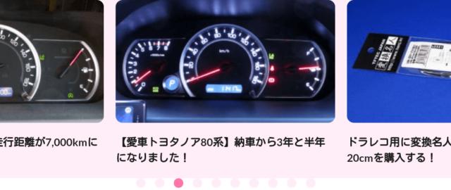 【THE THOR】カルーセルスライダーのオプションパラメーター設定