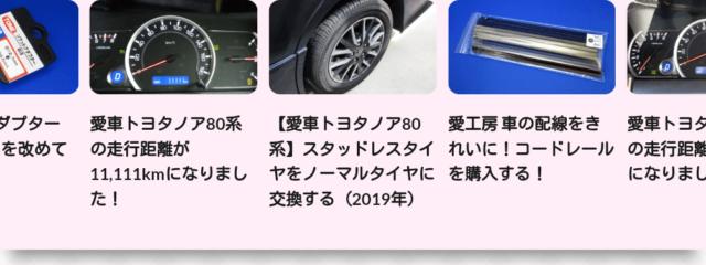 【THE THOR】カルーセルスライダーの修正カスタマイズ