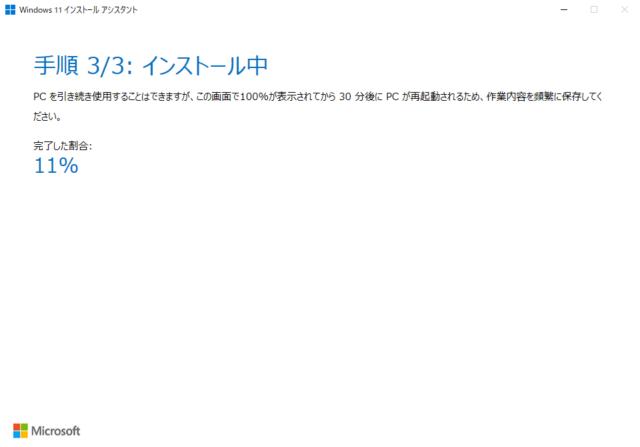 メインの自作PCにWindows 11をインストールする!